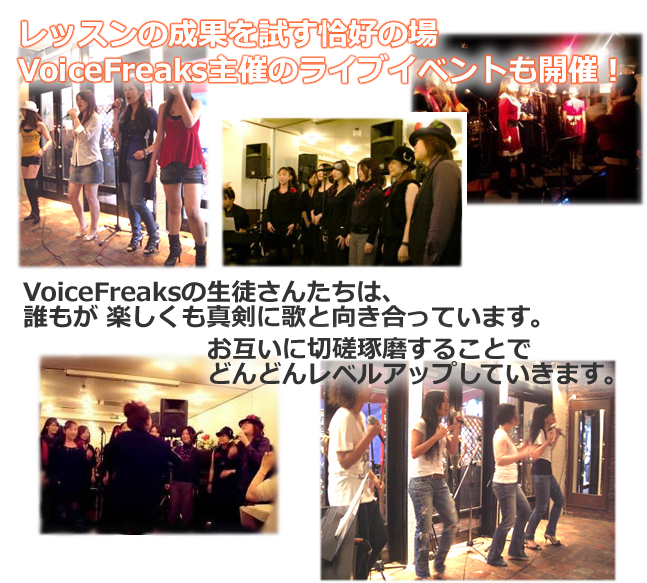 VoiceFreaks ライブ